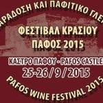 Фестиваль вина в Пафосе